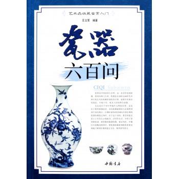 瓷器六百问(艺术品收藏鉴赏入门)