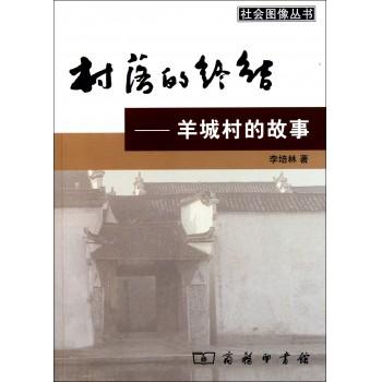 村落的终结(羊城村的故事)/社会图像丛书