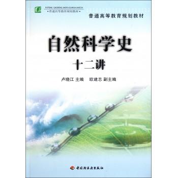 自然科学史十二讲(普通高等教育规划教材)