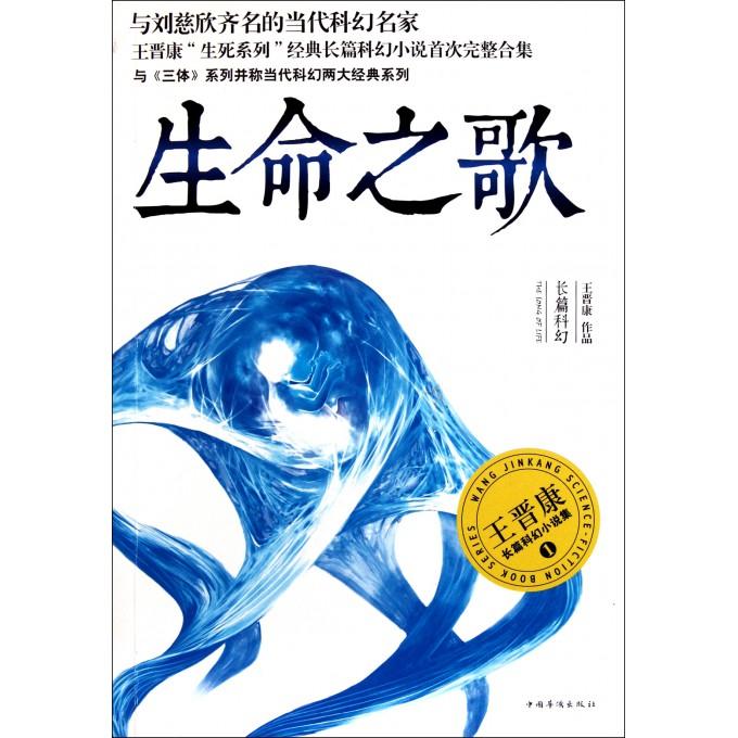 生命之歌(王晋康长篇科幻小说集1)