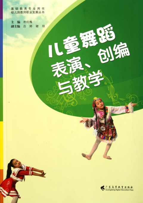 (附光盘基础教育专业用书)/幼儿园教师职业发展丛书