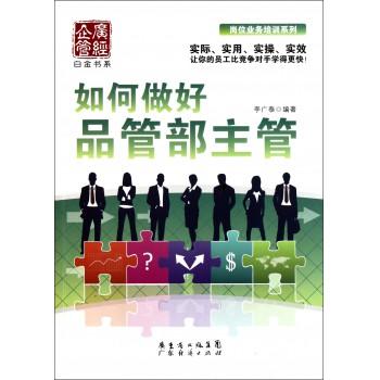 如何做好品管部主管/岗位业务培训系列/广经企管白金书系