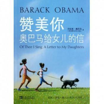 赞美你(奥巴马给女儿的信)