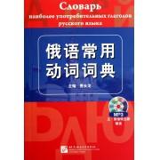 俄语常用动词词典(附光盘)
