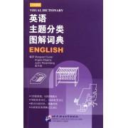 英语主题分类图解词典