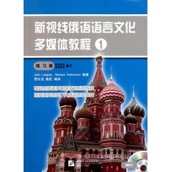 新视线俄语语言文化多媒体教程(附光盘1练习册欧洲语言参照框架A1)