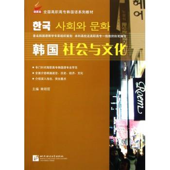 韩国社会与文化(全国高职高专韩国语系列教材)