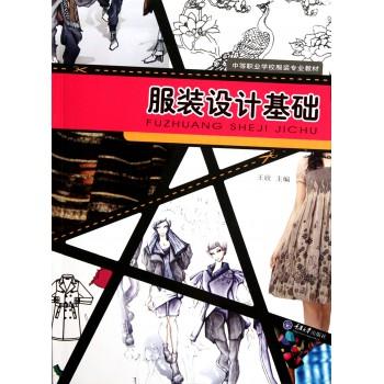 服装设计基础(中等职业学校服装专业教材)