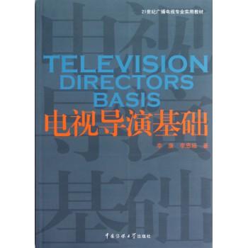 电视导演基础(21世纪广播电视专业实用教材)