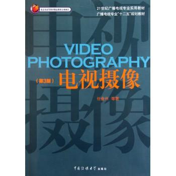 电视摄像(第3版21世纪广播电视专业实用教材)