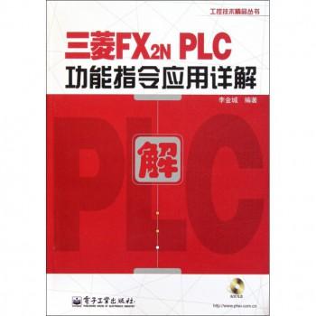 三菱FX2N PLC功能指令应用详解(附光盘)/工控技术精品丛书