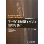 下一代广播电视网<NGB>规划与设计/现代通信网络技术丛书