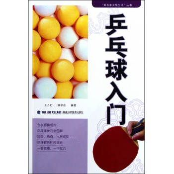 乒乓球入门/新农家文化生活丛书