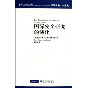 国际安全研究的演化/非传统安全与当代世界译丛