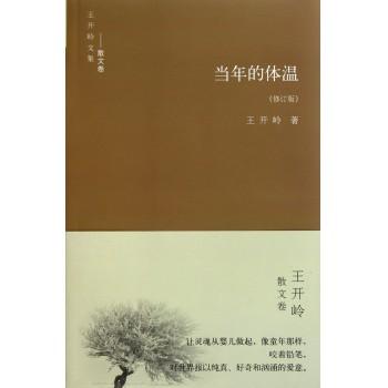 当年的体温(修订版)/王开岭文集