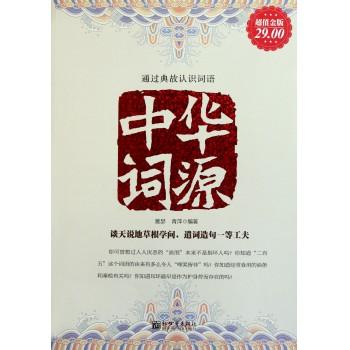 中华词源(超值金版)