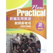 新编实用英语教师参考书(2第3版)