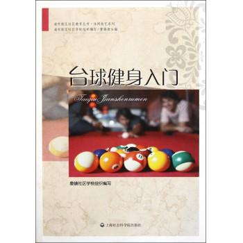 台球健身入门/休闲技艺系列/浦东新区社区教育丛书