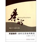 天宝物华(秦岭自然地理概览)/秦岭文化地理书系