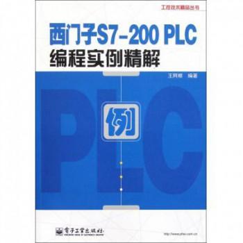 西门子S7-200PLC编程实例精解/工控技术精品丛书