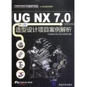 UG NX7.0中文版造型设计项目案例解析(附光盘)