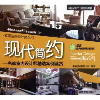 现代简约--名家室内设计师精选案例鉴赏(附光盘)/幸福空间设计师丛书