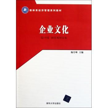 企业文化(新体系经济管理系列教材)