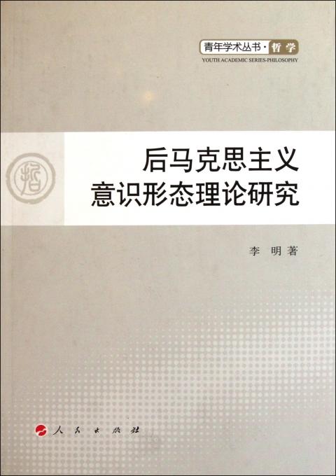 后马克思主义意识形态理论研究/青年学术丛书