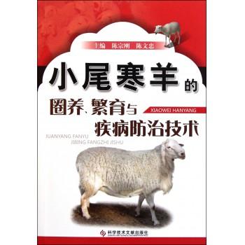 小尾寒羊的圈养繁育与疾病防治技术
