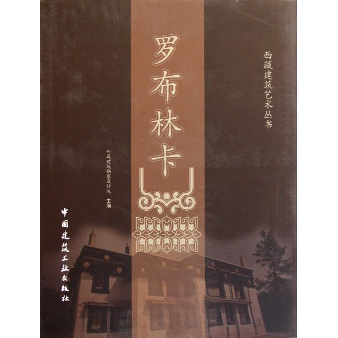 罗布林卡(精)/西藏建筑艺术丛书