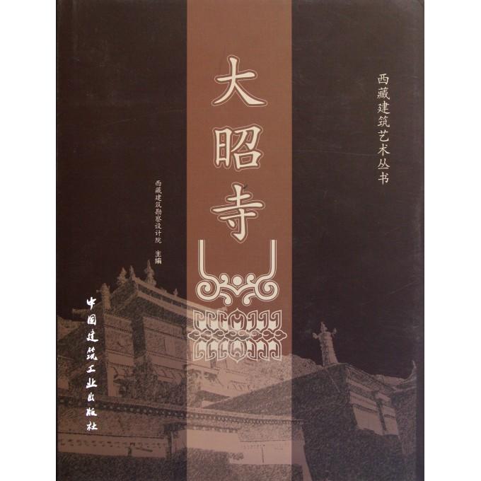 大昭寺(精)/西藏建筑艺术丛书