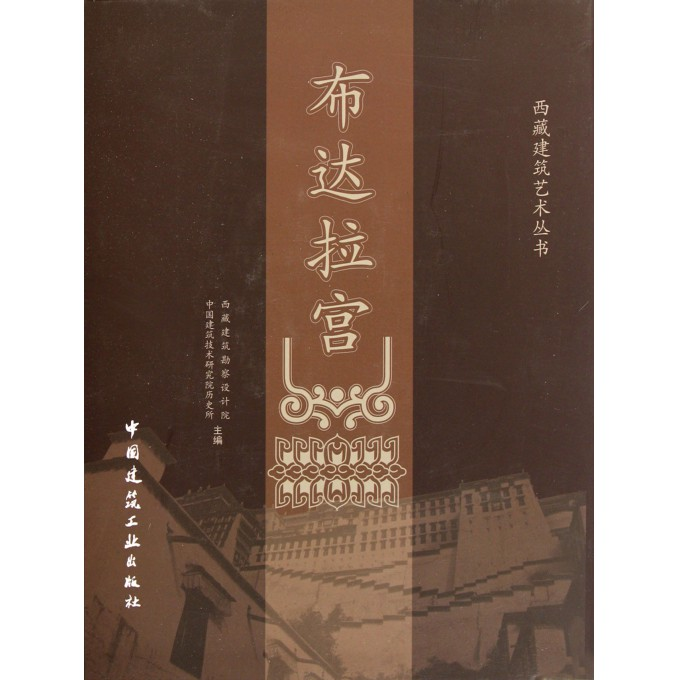 布达拉宫(精)/西藏建筑艺术丛书