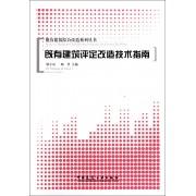 既有建筑评定改造技术指南/既有建筑综合改造系列丛书