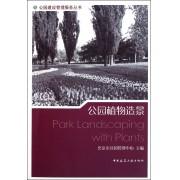 公园植物造景/公园建设管理服务丛书