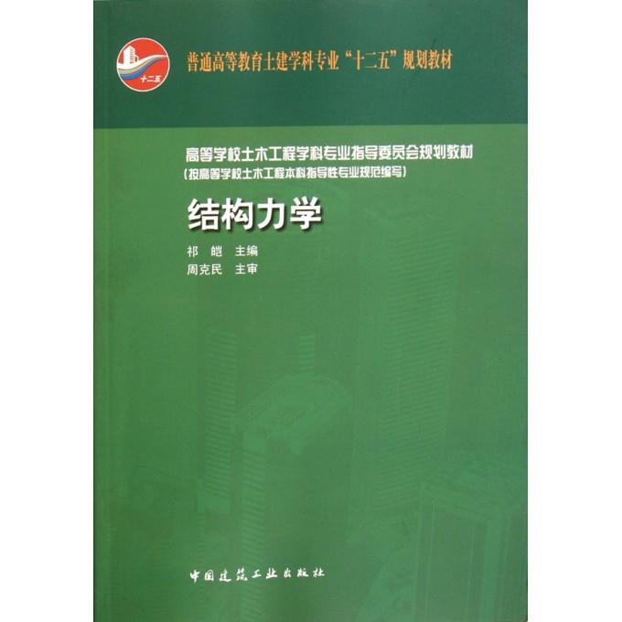 结构力学(高等学校土木工程学科专业指导委员会规划)