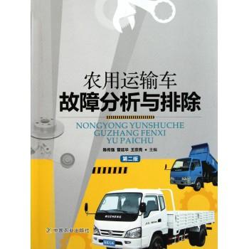 农用运输车故障分析与排除(第2版)