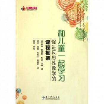 和儿童一起学习(促进反思性教学的课程框架)/幼儿教师教学实践指导丛书