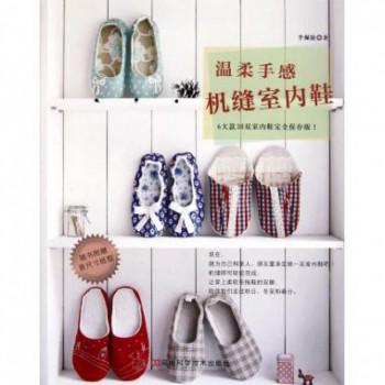 温柔手感(机缝室内鞋)