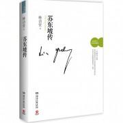 苏东坡传(最新修订精装典藏版)(精)