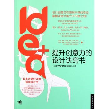 idea+(附光盘提升创意力的设计诀窍书)