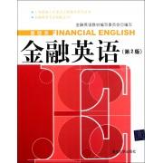 金融英语(附光盘基础类第2版)/上海紧缺人才培训工程教学系列丛书