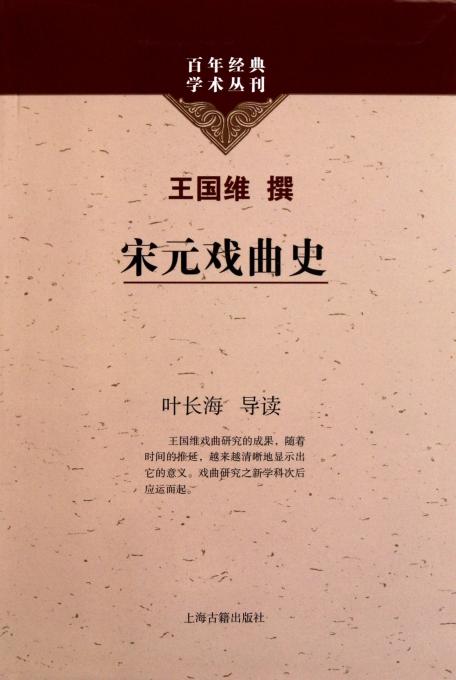 宋元戏曲史/百年经典学术丛刊