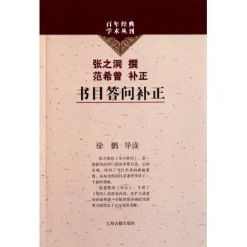书目答问补正/百年经典学术丛刊