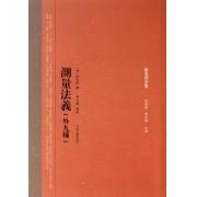 测量法义(外9种)/徐光启全集
