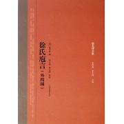 徐氏庖言(外4种)/徐光启全集
