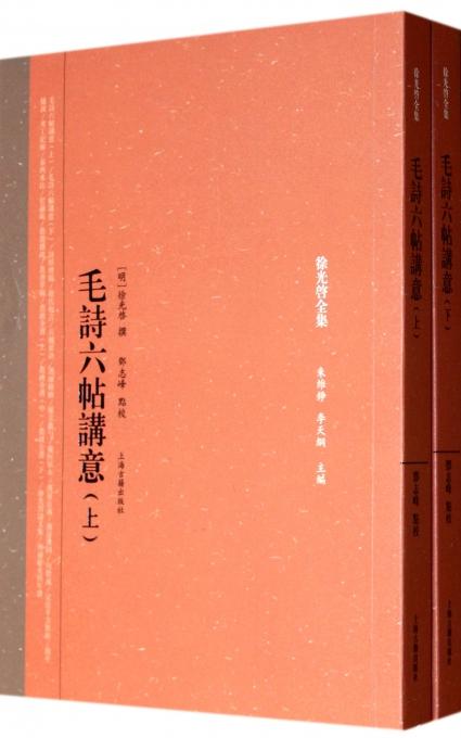 毛诗六帖讲意(上下)/徐光启全集