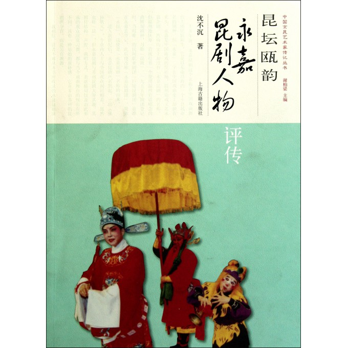 昆坛瓯韵(永嘉昆剧人物评传)/中国京昆艺术家传记丛书