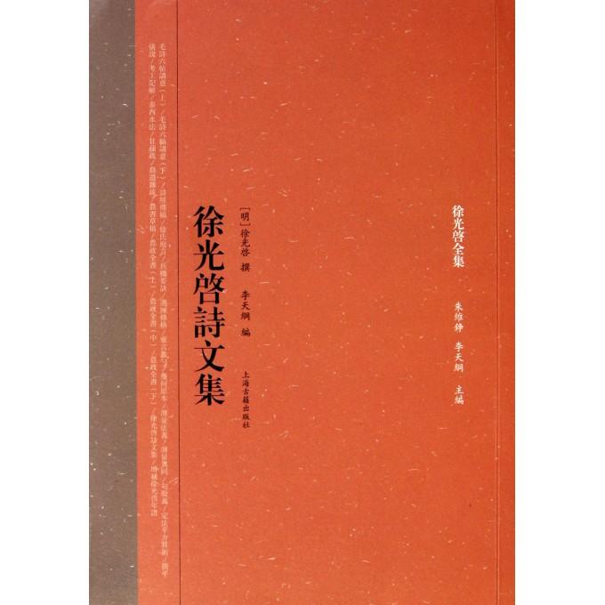 徐光启诗文集/徐光启全集