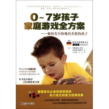 0-7岁孩子家庭游戏全方案--如何有目的地培养您的孩子/海外**家教文丛