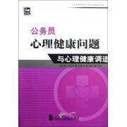 公务员心理健康问题与心理健康调适/2011最新版国家公务员培训教材系列